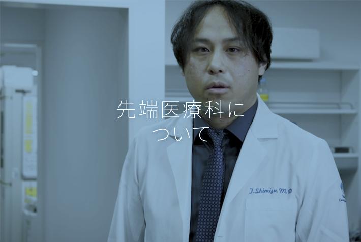 先端医療科について