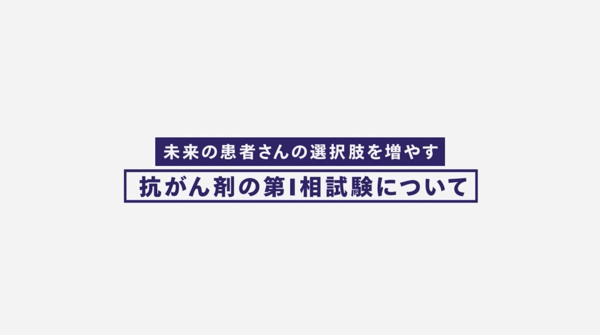 治験(第I相試験)紹介アニメーション動画